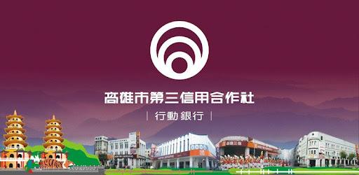 高雄三信行動銀行 - Apps on Google Play