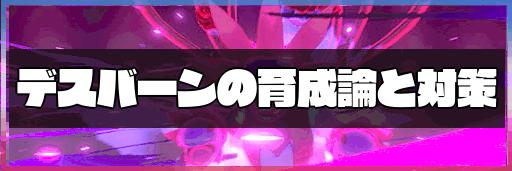 育成論 デスバーン 【ポケモン剣盾】デスバーンの進化と覚える技【ソードシールド】|ゲームエイト