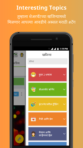 ShareChat - Make friends & have fun app (apk) free download for Android/PC/Windows screenshot
