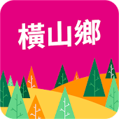 橫山鄉客家人文e導覽互動網 Mod