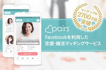 pairs 婚活・恋活・出会い恋愛・マッチングアプリ screenshot 0