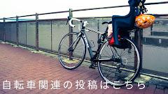 自転車関連の投稿はこちら