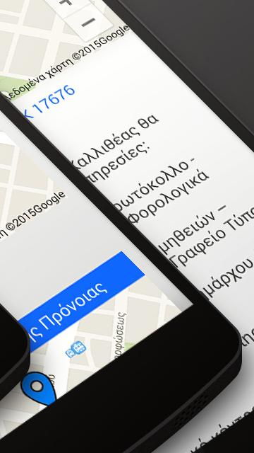Δήμος Καλλιθέας - screenshot