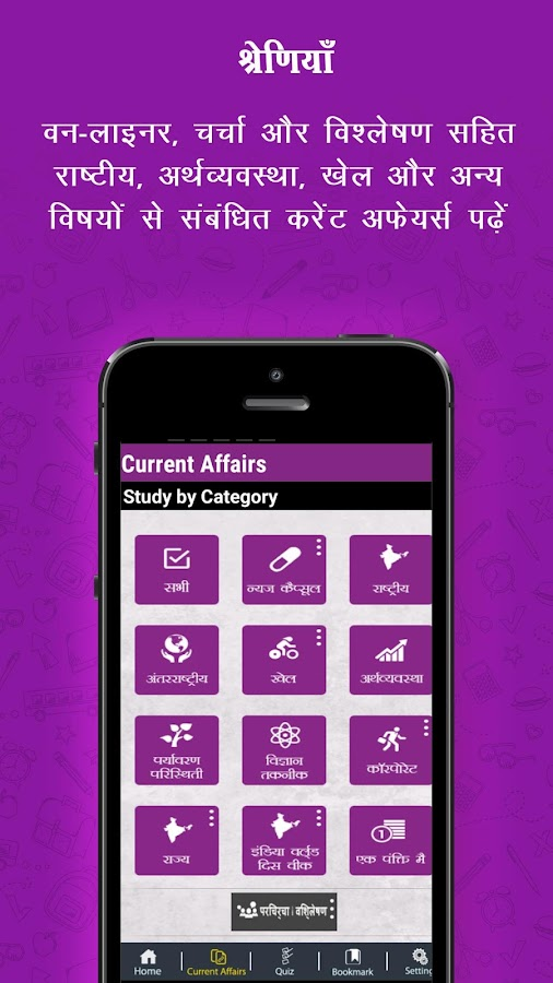 Current Affairs & GK in Hindi- screenshot