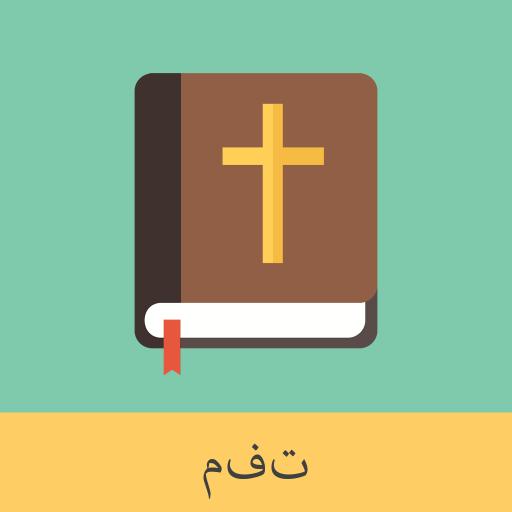 書籍App|Urdu English Bible LOGO-3C達人阿輝的APP
