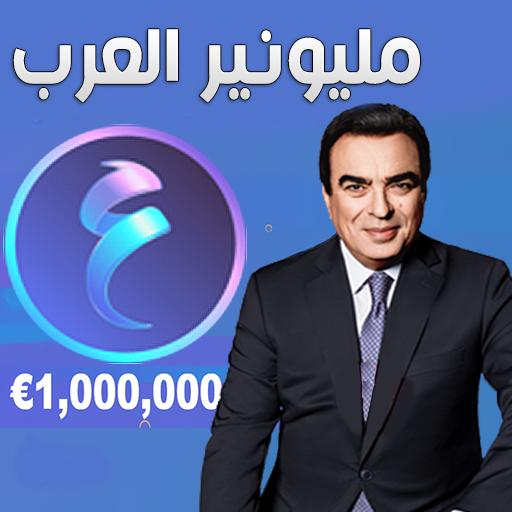 مليونير العرب - Arab Millionaire