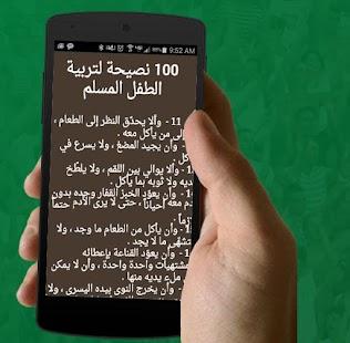 100نصيحة للاباء لتربية الاطفال - náhled