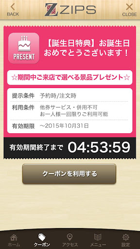玩生活App|阿賀野市の美容サロンZIPSの公式アプリ免費|APP試玩