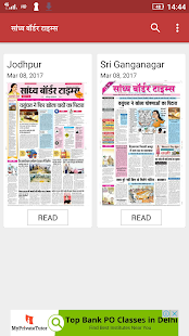 Sandhya Border Times epaper- screenshot thumbnail