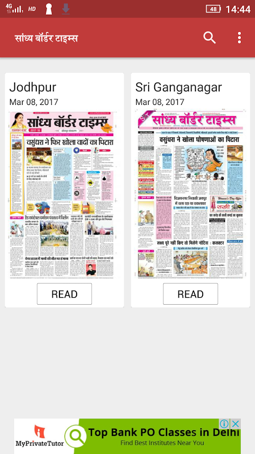 Sandhya Border Times epaper- screenshot
