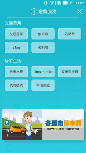 ibon 4.16.0 screenshots 2