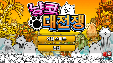 냥코 대전쟁 APK screenshot thumbnail 15