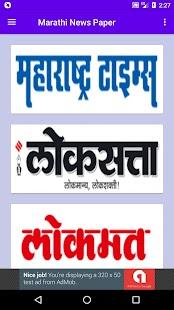 Marathi News Paper - मराठी अख़बार - ePaper - náhled