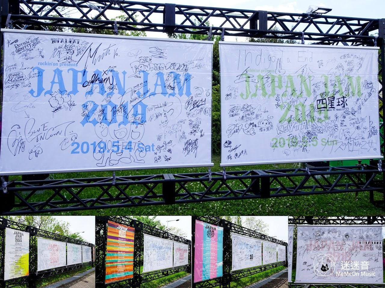 JAPAN JAM歷年來的簽名旗幟