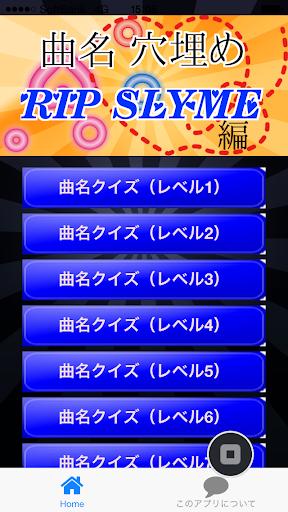 曲名穴埋めクイズ・RIP SLYME編 ~曲名が学べるアプリ