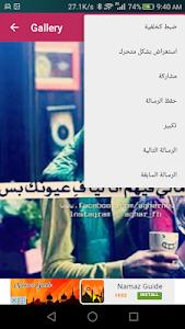 احلى صور واتس واجدد صور واتس screenshot 10