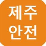 제주안전앱 Icon