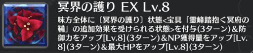 冥界の護り[EX]