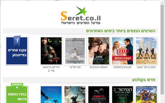 Seret.co.il | אתר סרט
