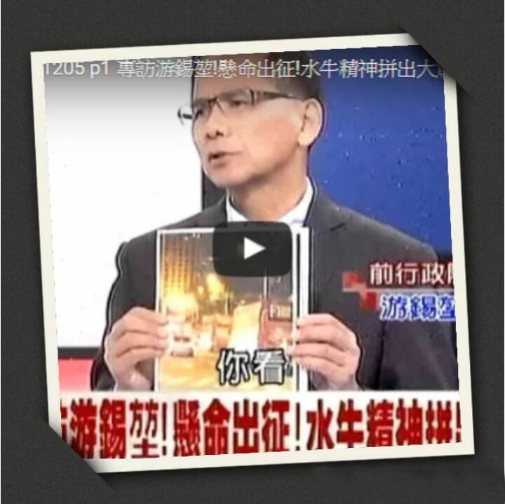https://sites.google.com/site/youxikunkun/buffalo-video/xi-kun-politics