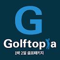 골프토피아 icon