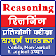 Reasoning in Hindi | तर्कशक्ति Download on Windows