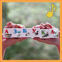 Азбука и Алфавит для малышей icon