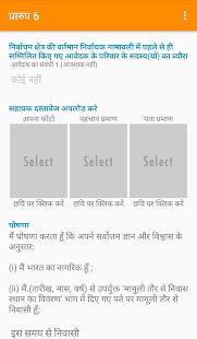 Nation with NaMo Voter screenshot