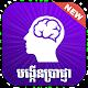 បង្កើនប្រាជ្ញា - Khmer Knowledge Quiz Game for PC Windows 10/8/7
