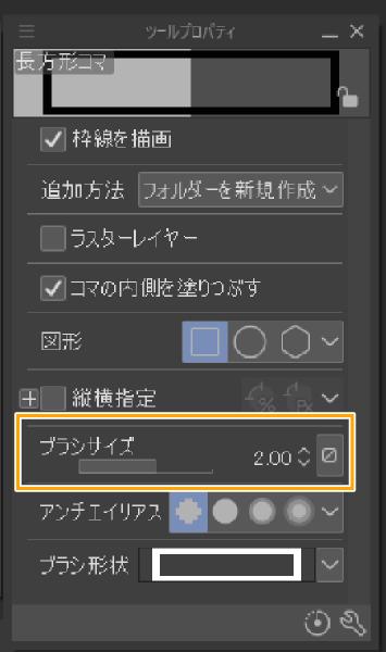 クリスタ:コマ作成ツール(ツールプロパティ)