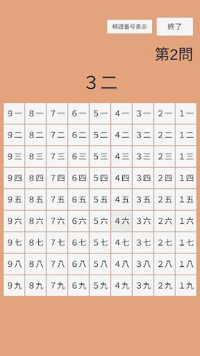 将棋棋譜早読み screenshot 3