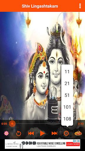 Shiv Lingashtakam with Lyrics by DroidMobiGroup (Google Play