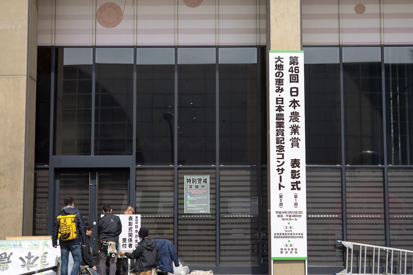 第46回日本農業賞@NHKホール(東京都渋谷区)