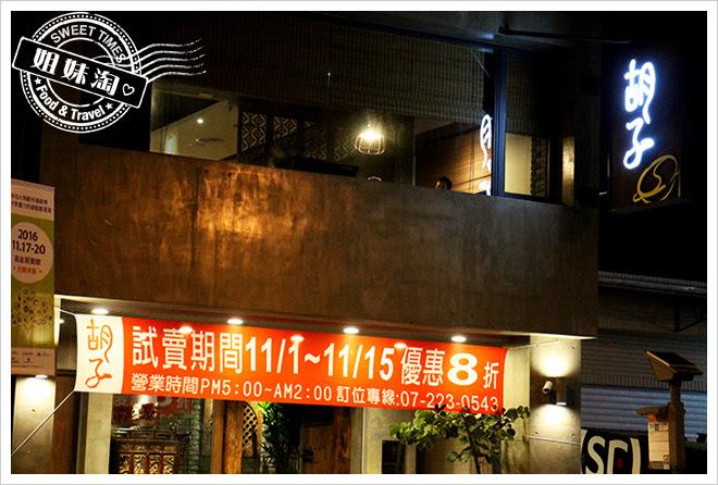 胡子鴛鴦麻辣鍋店面