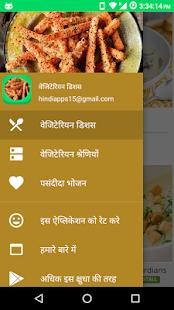 Veg Vegetarian Recipe Hindi - náhled
