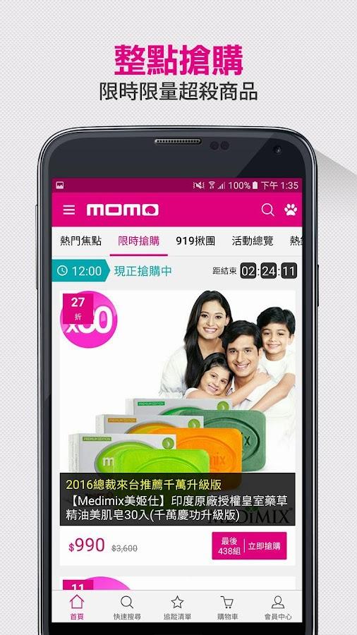 momo購物網-行動購物第一站。全通路兩百萬件商品一指購足 – Android Apps on Google Play