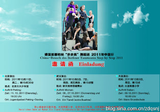 Photo: Programm von Step by Step in Peking, Wuhan und Dalian - Internet