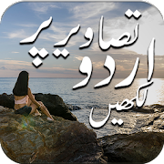 Write Urdu on Photos