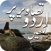Write Urdu on Photos