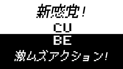 CUBE u6fc0u30e0u30ba!u8133u30c8u30ec u30b9u30afu30edu30fcu30ebu30a2u30afu30b7u30e7u30f3 1.1.0 Windows u7528 1