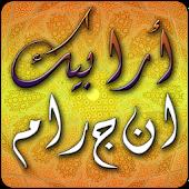 Arabic Anagram
