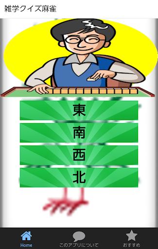 雑学クイズ麻雀 麻雀雑学・常識・知識・無料クイズ