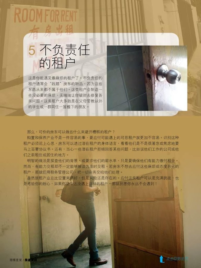PropertyTrends / 潮楼产业- screenshot