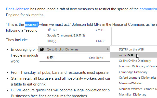 Quick Access to English Dictionary