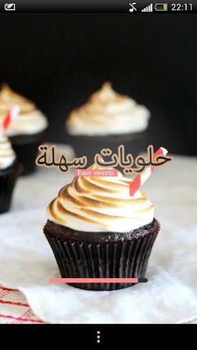 حلويات سهلة -Easy Sweets-