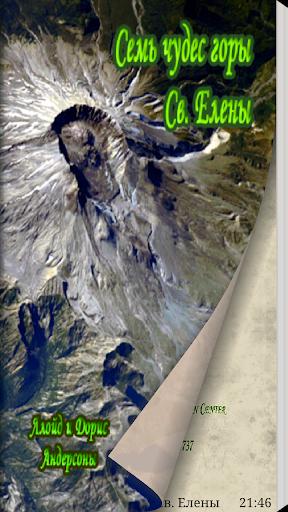 Семь чудес горы Св. Елены