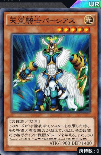 天空騎士パーシアス