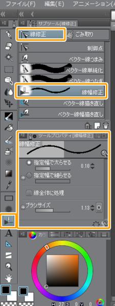 線修正ツール:線幅修正