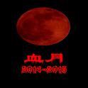 血月 Blood Moon icon