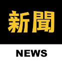新聞神器❤️  收錄所有新聞、第四台直播 icon